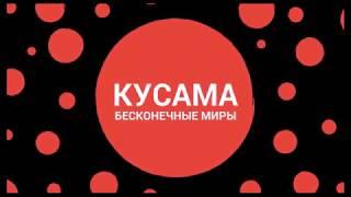 Русский трейлер [2018] - Кусама.  Бесконечные миры 16+ (в кино с 13 сентября 2018)