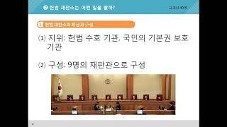 개념클립영상 Ⅱ 법원과 헌법 재판소