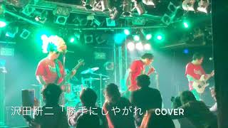 平成30年7月豪雨災害応援LIVE .1 (SHOW-YAバージョン)「勝手にしやがれ...