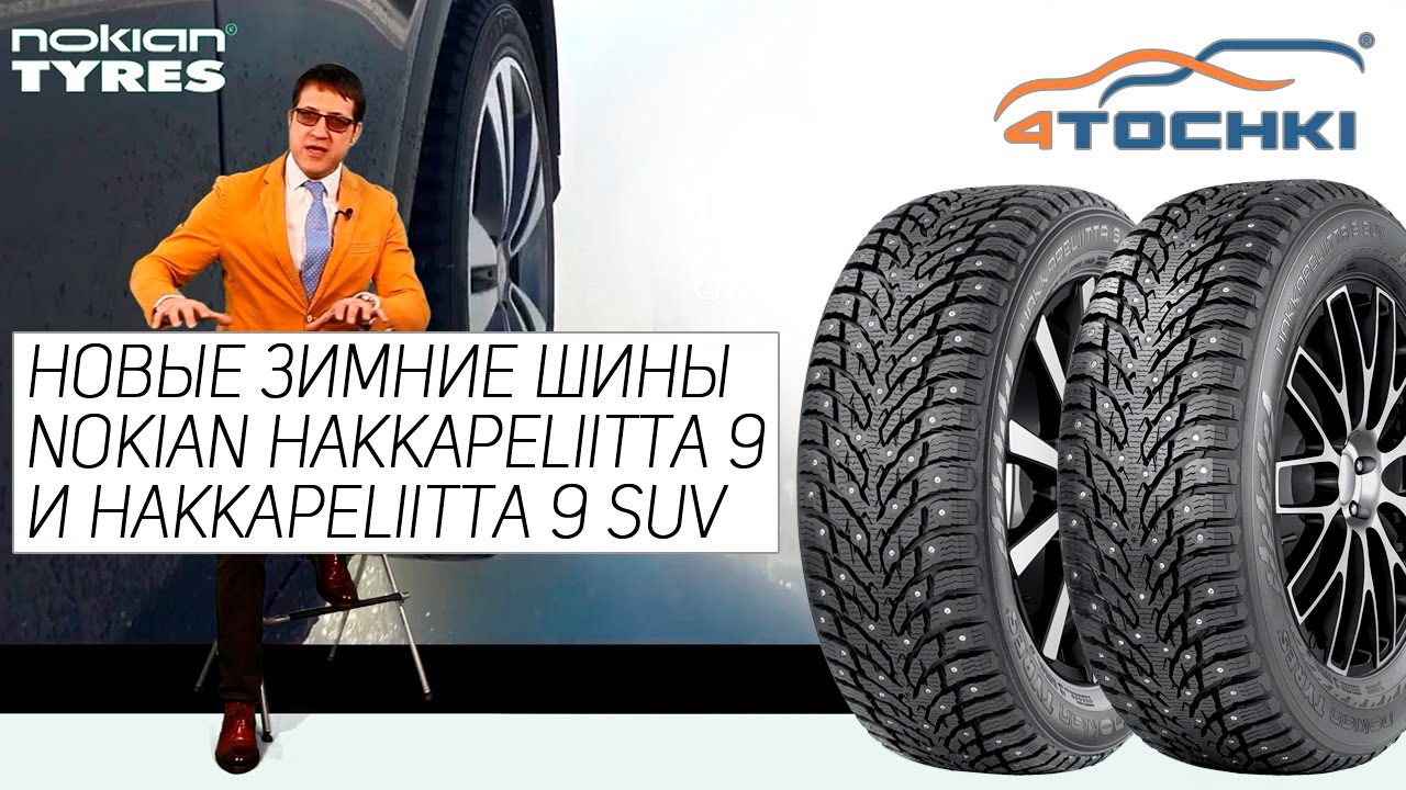 Вы можете купить зимние шины nokian hakkapeliitta 8 в интернет-магазине nokiantyres. Ru по доступной цене. Зимние шины nokian hakkapeliitta 8: описание, фото, характеристики, отзывы покупателей.