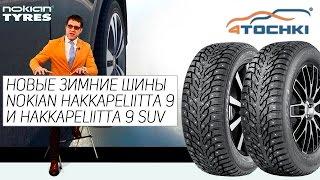 Зимние шины Nokian Hakkapeliitta 9 и Hakkapeliitta 9 SUV на 4 точки. Шины и диски 4точки - Wheels(Зимние шины Nokian Hakkapeliitta 9 и Hakkapeliitta 9 SUV на 4 точки. Шины и диски 4точки - Wheels Сайт: http://www.4tochki.ru/ ВКонтакте: http://vk..., 2017-01-27T10:28:11.000Z)