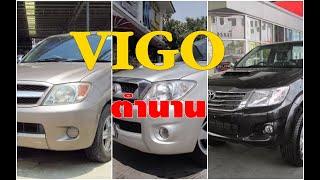 ตำนาน-vigo-ทั้ง-3-รุ่น-ตัวแรก-สมาร์ทแคป-แชมป์-กระบะขายดี-สุดๆ
