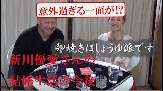 新川優愛 #モデル #ロケバス婚 #結婚 占い開始 5:32~ リクエストありがとうございます! 新川優愛さんの今後を占ってみました!...