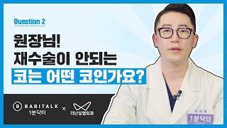 [1분닥터] 2. 재수술이 안되는 코는 어떤 코 인가요…