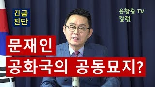 (긴급진단) 문재인공화국의 공동묘지? 윤창중 TV 칼럼(2017.12.11)