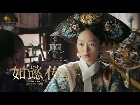 《如懿傳》第23集精彩預告 - YouTube