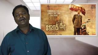 Joker Movie Review - Raju Murugan - Tamil Talkies