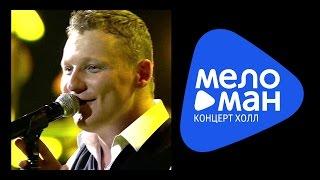 Михаил Бублик 40000 верст концерт