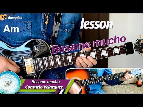 Besame mucho - Консуэло Веласкес, соло на гитаре, аккорды