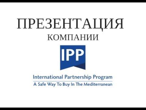 Как продавать зарубежную недвижимость презентация компании IPP