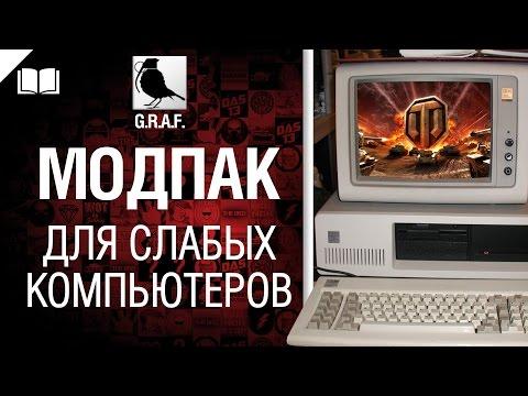 Модпак для слабых компьютеров для World of Tanks версии 9.0.