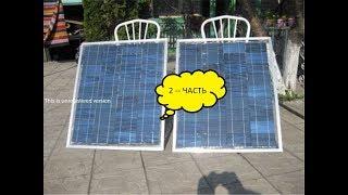 Сонячна електростанція своїми руками Докладна інструкція складання ч-2