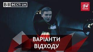 Таланти Савченко в ізоляторі, Вєсті.UA, 16 серпня 2018