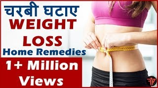 Weight loss home Remedies to lose weight fast | Hindi | Fitness Rockers