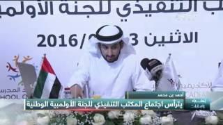 أخبار الإمارات – أحمد بن محمد يترأس إجتماع المكتب التنفيذي للجنة الأولمبية الوطنية