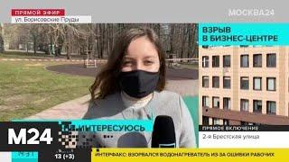 Как коронавирус меняет предпочтения россиян - Москва 24