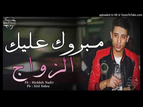 Cheb Faysel Sghir 2017 - Mabrouk 3Lik Zwaj - musicale officielle