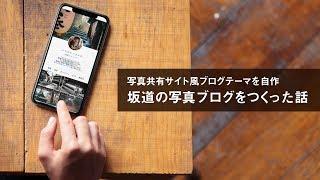 写真共有サイト風ブログテーマを自作し、坂道の写真ブログをつくった話