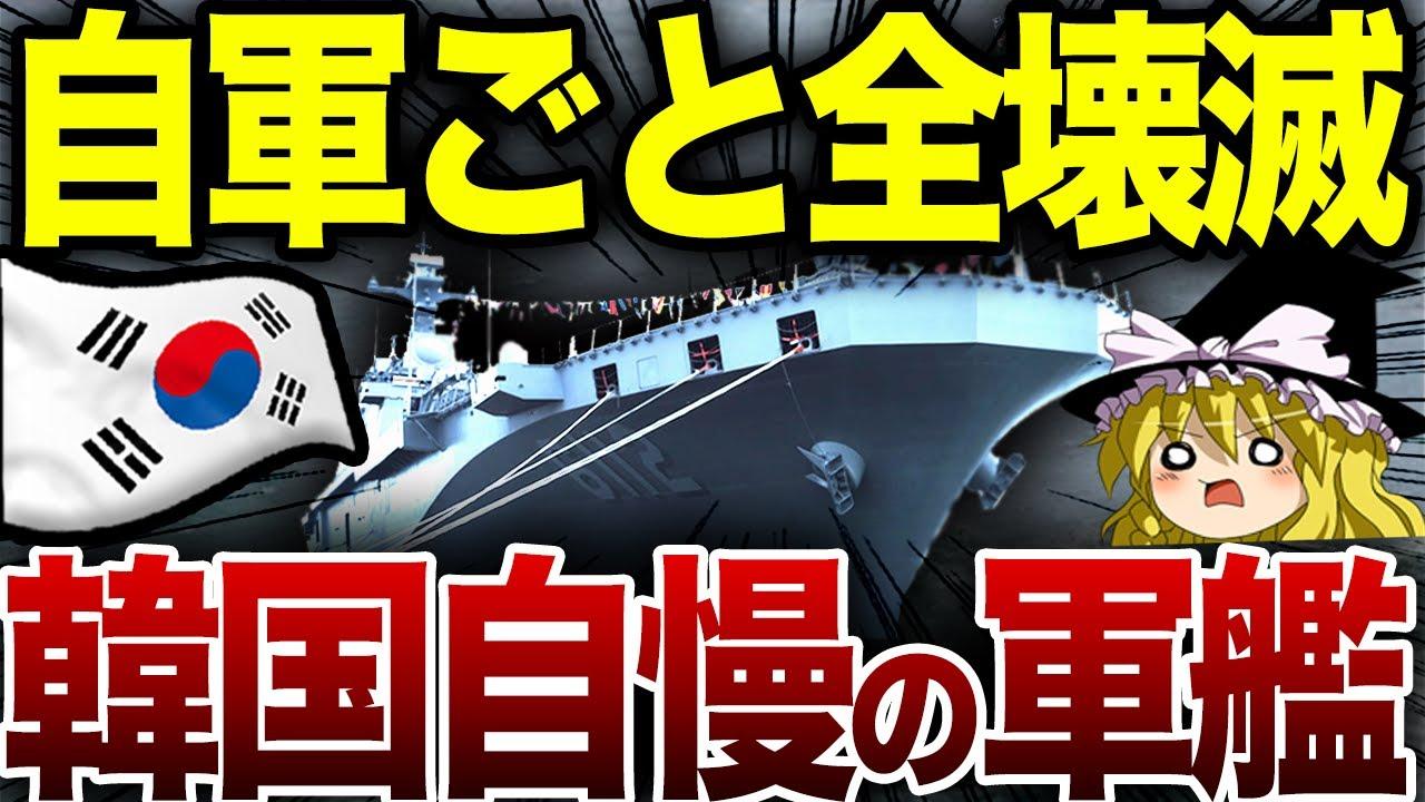 韓国さん、自軍を壊滅させる軍艦で大暴れwww
