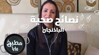 الباذنجان - د.ربى مشربش- نصائح صحية