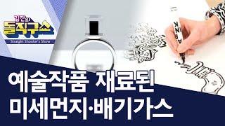[핫플] 예술작품 재료된 미세먼지·배기가스 | 김진의 돌직구쇼