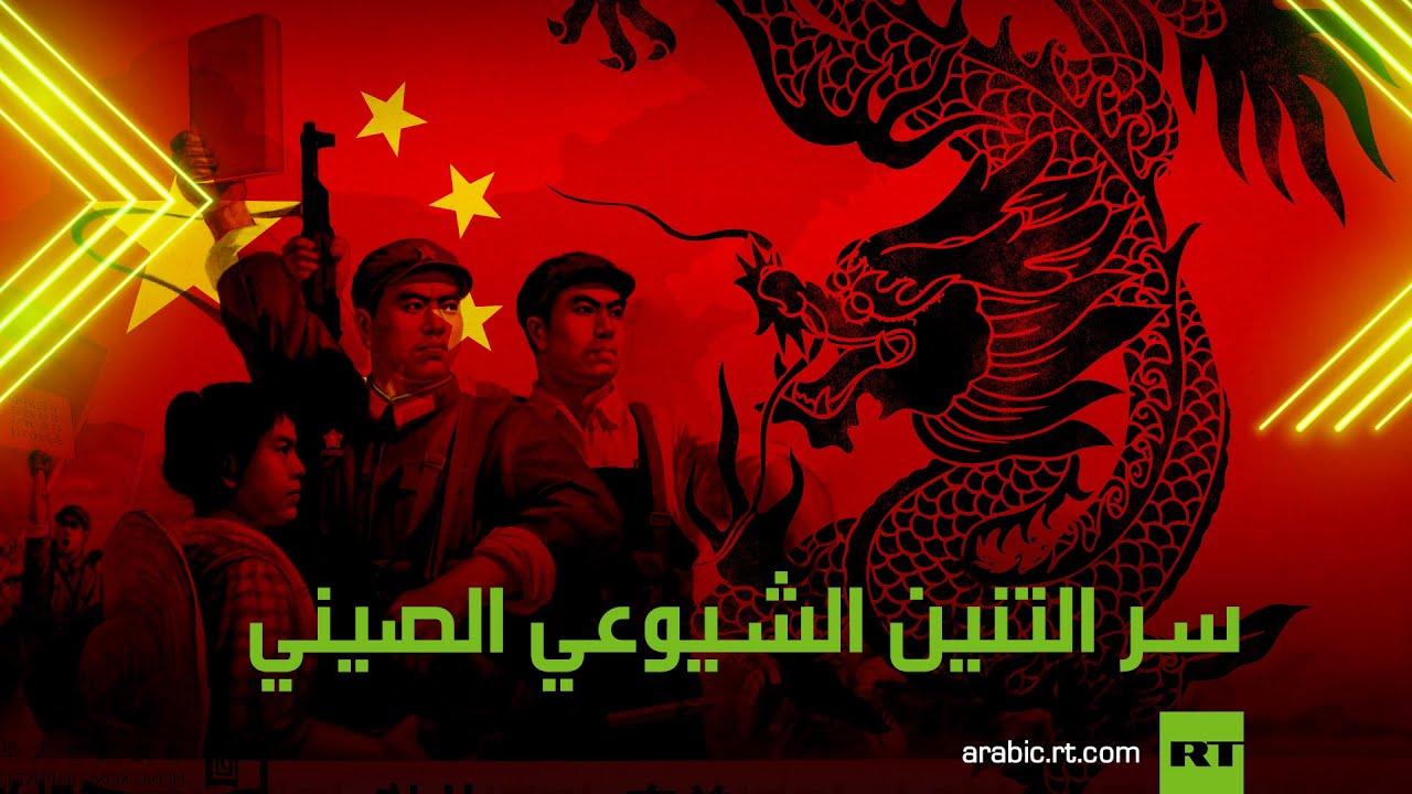 سر التنين الشيوعي الصيني