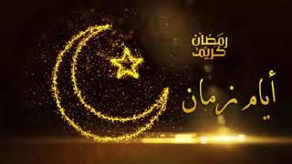 ثلاث ساعات من أجمل اغاني رمضان زمان | اتحداك تشوف طفولتك كلها في الفيديو