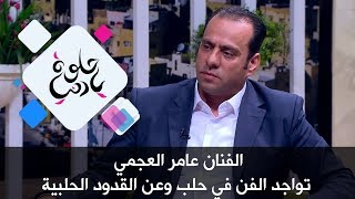 الفنان عامر العجمي - تواجد الفن في حلب وعن القدود الحلبية