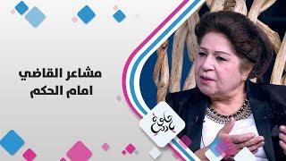 تغريد حكمت - مشاعر القاضي امام الحكم