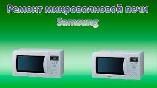 Ремонт микроволновой печи Samsung - горит предохранитель(, 2013-04-12T14:40:04.000Z)