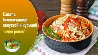 Салат с белокочанной капустой и курицей — видео рецепт