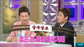 [RADIO STAR] 라디오스타 - Oh Sang-jin  and sinyeongil, corporate events to help each other tips.20170405