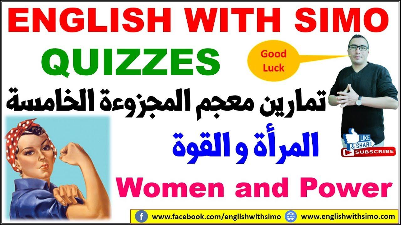 ✅Unit Five Vocabulary Quiz: Women and Power (المرأة و القوة) English With  Simo