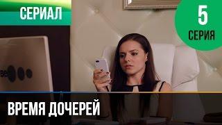 ▶️ Время дочерей 5 серия - Мелодрама | Фильмы и сериалы - Русские мелодрамы