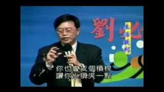 清涼音文化 劉必榮教授:生活談判