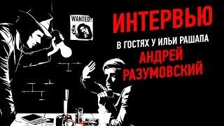 Интервью. В гостях у Ильи Рашапа Андрей Разумовский