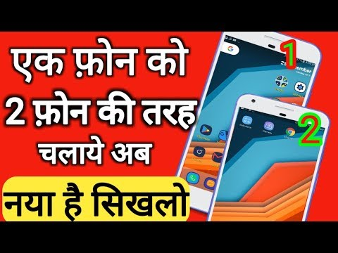 How To Use 1 Phone For 2 Diffrent Mode Like Share Phone Or Guest Mode || By Technical Boss