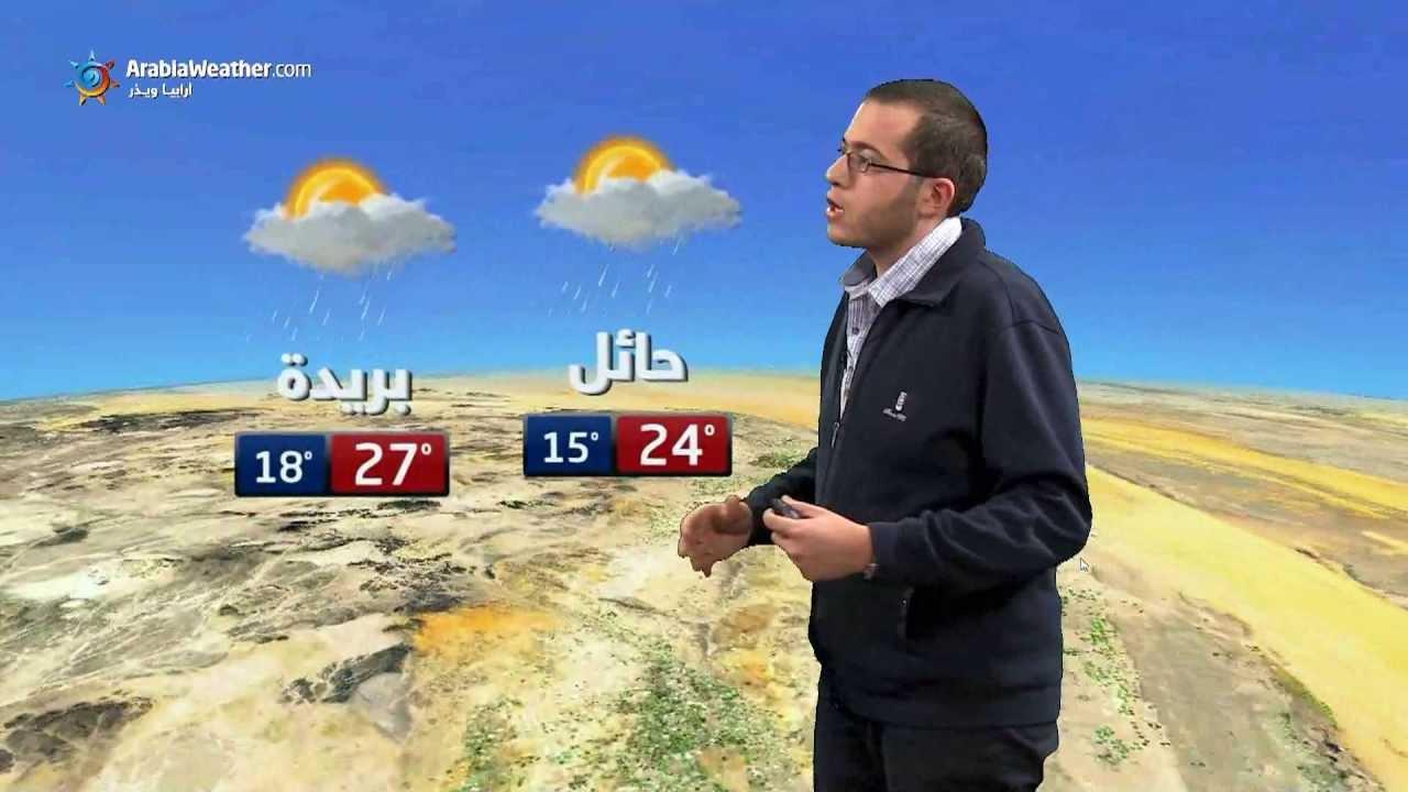 Arabiaweather Com النشرة الجوية الطقس في السعودية أمطار على جدة و الرياض Youtube