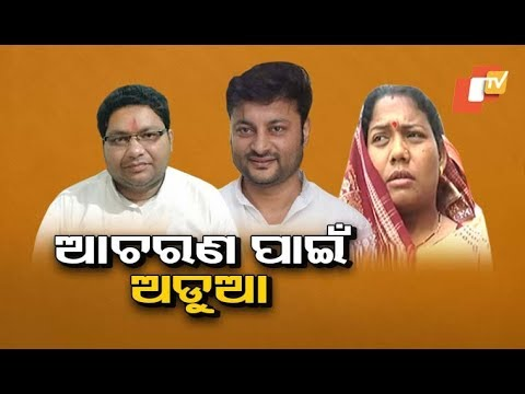 Misconduct Of Newly-Elected Odisha Leaders