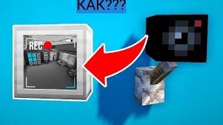 как сделать в майнкрафте камеру видео командный блок