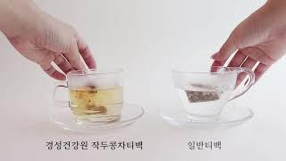 경성건강원 작두콩차티백