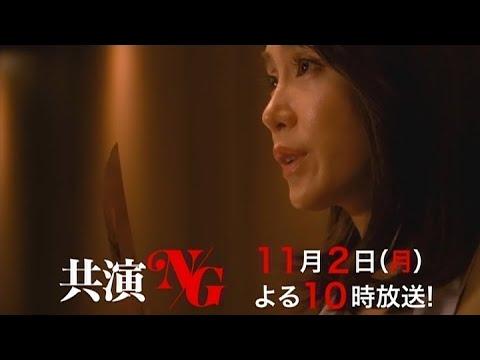 共演NG 第2話
