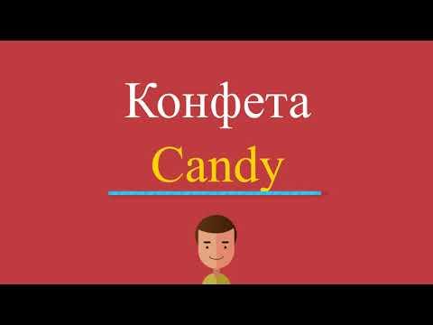 Как по английски будет конфеты