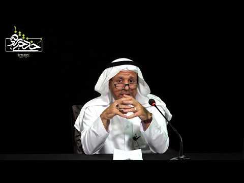 الليلة الثانية -الدكتور علي الخرس - الاضطرابات النفسية لدى الأطفال