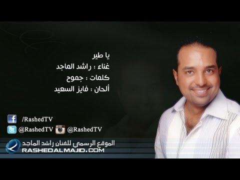 راشد الماجد يا طير النسخة الأصلية 2012 Youtube