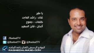 راشد الماجد - يا طير (النسخة الأصلية) | 2012