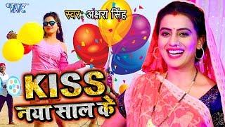 FULL VIDEO - आगया #Akshra Singh का सुपरहिट New Year Party Song 2020   KISS नया साल के