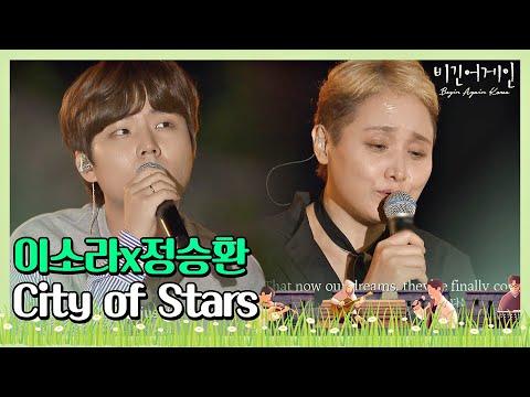 🎤 (이 조합 실화냐) 아름다운 이소라x정승환의 ′City of Stars (영화 ′라라랜드′ OST)′♬ 〈비긴어게인 코리아(beginagainkorea)〉 5회