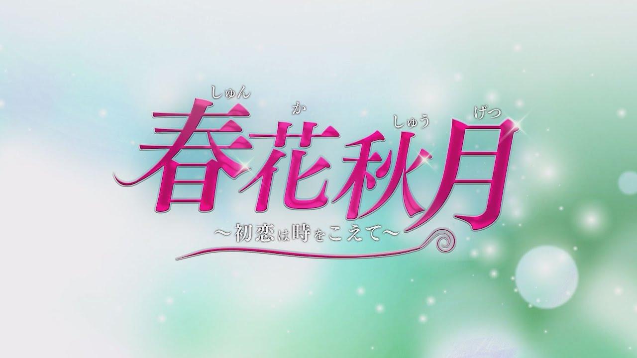 こえ 春花 て を 秋月 初恋 は 時 中国ドラマ「天雷一部之春花秋月(原題)」第1話先行放送