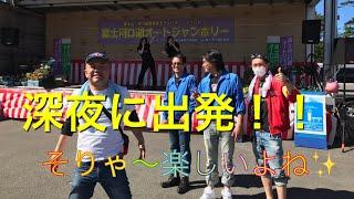 富士河口湖オートジャンボリー thumbnail